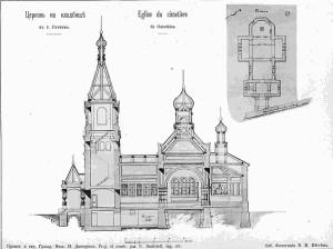 Проект церкви Всех святых
