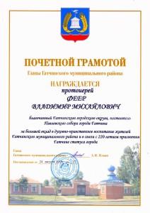 2016-09-05-pochetnaya-gramota-glavy-gmr-2